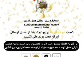 درخشش عسل طلایی ایران در مسابقات بینالمللی لندن