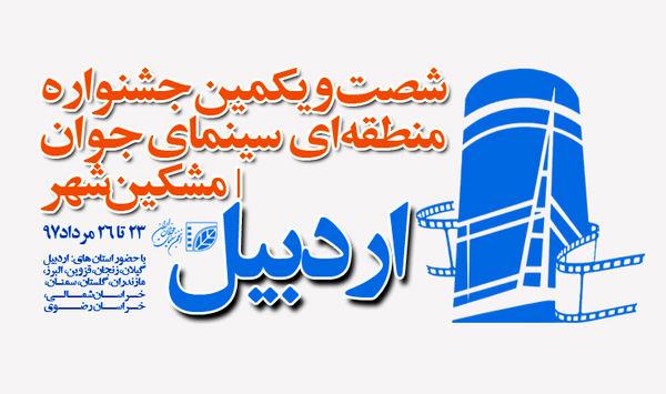 اردبیلیها به تهران میآیند