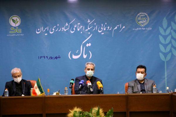 شبکه اجتماعی کشاورزی ایران «تاک» برای ارتباط پیوسته با بهرهبرداران بخش کشاورزی رونمایی شد