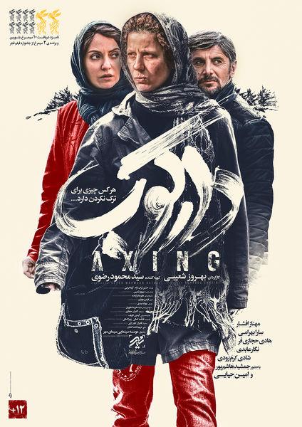 رونمایی از پوستر فیلم سینمایی «دارکوب»