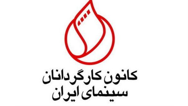درخواست کارگردانان سینمای ایران از دبیر جشنواره فیلم فجر