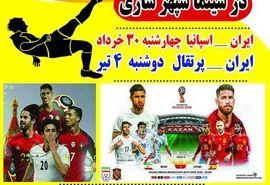 فروش 21 هزار بلیت اکران جام جهانی در سینماهای ایران