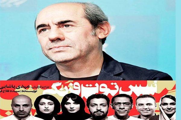 کمال تبریزی «سُسِ توتفرنگی» را افتتاح میکند