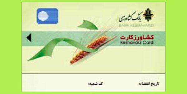 ابلاغ تسهیلات دربخش کشاورزی شهرستان درقالب کشاورز کارت