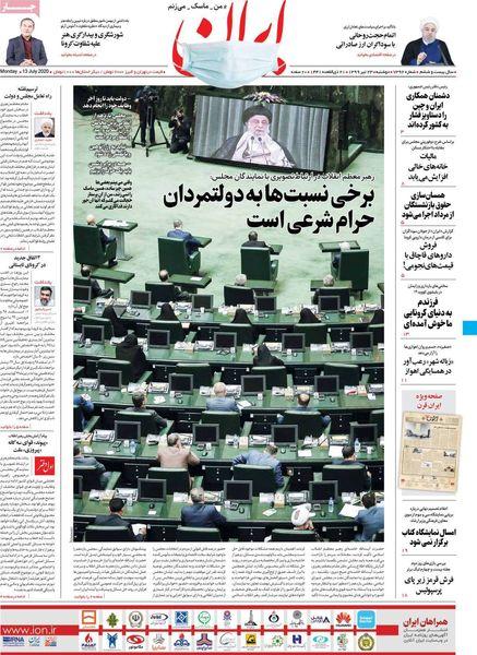ایران