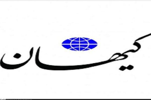 واکنش کیهان به شایعه اعطای وام به دو سلبریتی