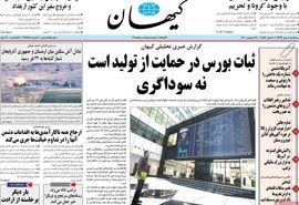 روزنامه های 8 مهر