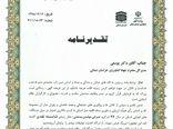 سازمان جهادکشاورزی خراسان شمالی رتبه برتر اقامه نماز را کسب کرد