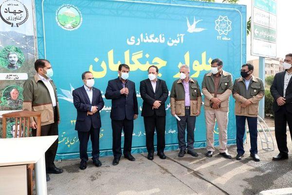 نامگذاری یک بلوار در تهران بنام «جنگلبان»