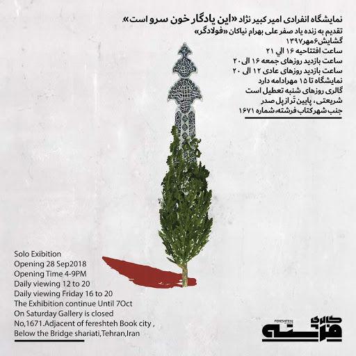 «این یادگار خون سرو است» در گالری شهرکتاب فرشته