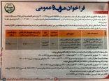 مزایده فروش دو قطعه زمین سازمان جهادکشاورزی استان تهران