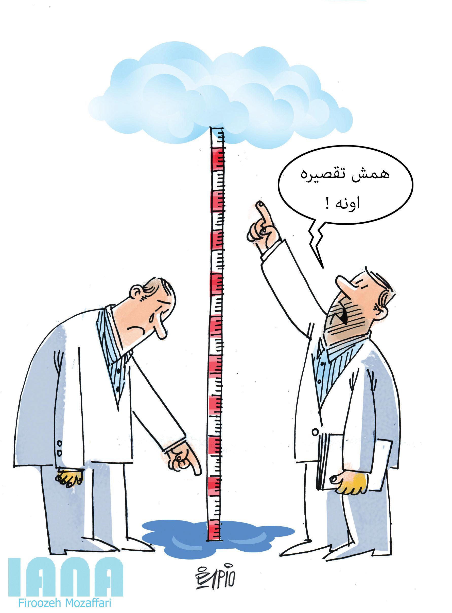 جای خالی باران -کارتون فیروزه مظفری