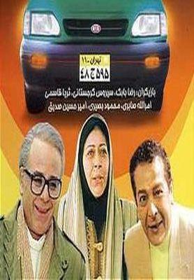 سریال خاطره انگیز «خودرو تهران 11» بازپخش می شود