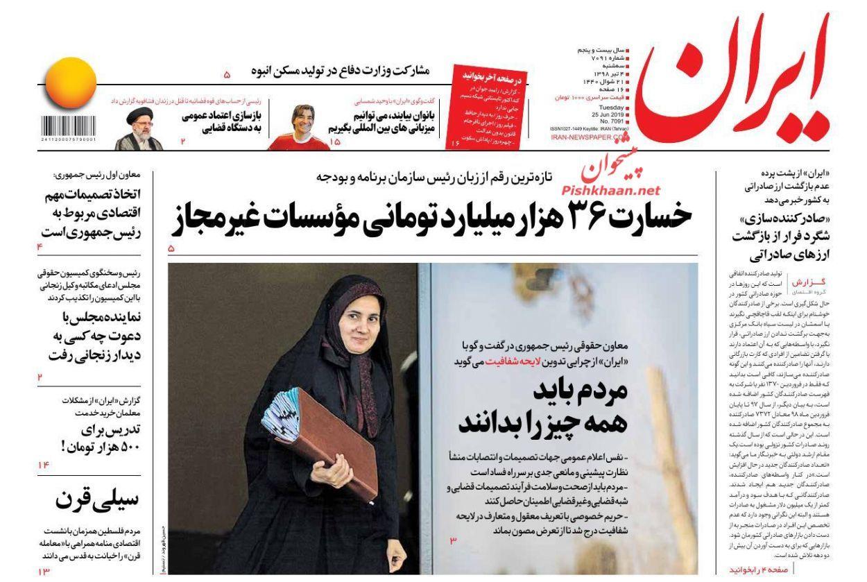 Iran (1)