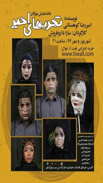 «تجربه های اخیر»،نمایشی برای همه مردم و با هر سلیقه