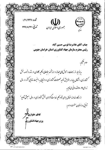 تقدیر وزیر جهاد کشاورزی از رئیس سازمان جهاد کشاورزی خراسان جنوبی