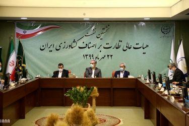 جلسه هیات عالی نظارت بر اصناف کشاورزی ایران