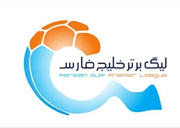 برنامه هفته نهم لیگ برتر