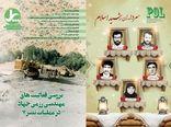 «پُل» با حال و هوای شهدای جهادگر رسانه منتشر شد
