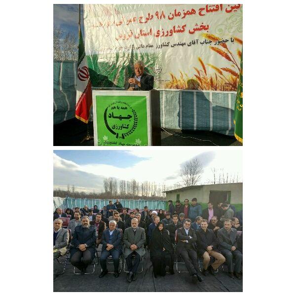 98 طرح عمرانی - تولیدی کشاورزی در استان قزوین افتتاح و به بهره برداری رسید