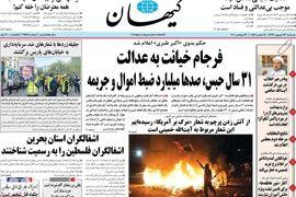 روزنامه های 23 شهریور1399