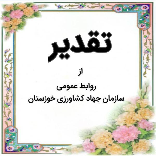 کسب رتبه نمونه و برتر روابط عمومی سازمان جهاد کشاورزی خوزستان در استان