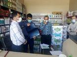 فروشگاه های سموم کشاورزی در کوار رصد می شوند