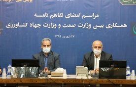 امضای تفاهم نامه وزارتخانه های «جهاد کشاورزی» و «صمت» برای تولید کودهای فسفاته در کشور