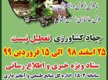 سازمان جهاد کشاورزی آذربایجان شرقی در ایام نوروز 99 تعطیل نیست