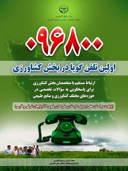 راه اندازی آزمایشی سامانه تلفن گویای کشاورزی در آذربایجان شرقی