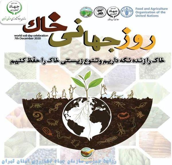 روز جهانی خاک؛ فرصتی برای آگاهی بخشی عمومی درباره ترویج روش های بهره برداری بهینه از  این عنصر ارزشمند