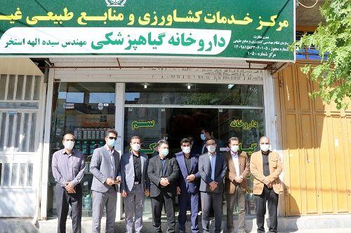توسعه طرح نسخه نویسی گیاهپزشکی در فارس