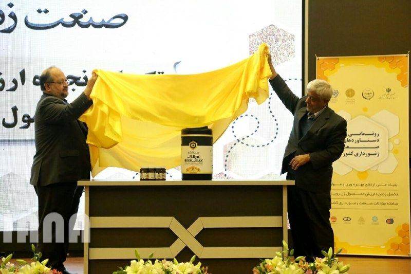 مراسم رونمایی از دستاوردهای صنعت زنبورداری کشور