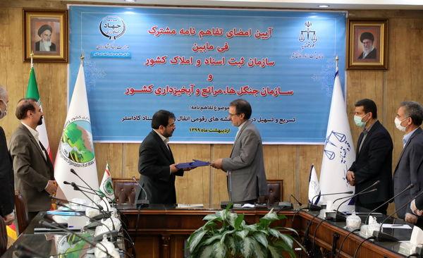 سازمانهای جنگلها و ثبت اسناد تفاهمنامه همکاری امضا کردند
