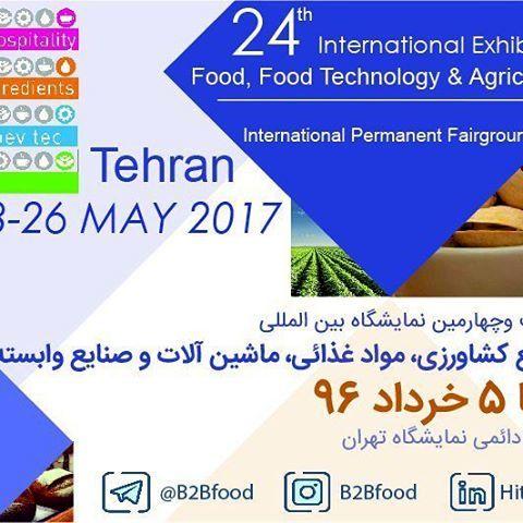 آغاز به کار بیستوچهارمین نمایشگاه بینالمللی ایران آگروفود 2017 با حضور 1500 شرکت داخلی و خارجی