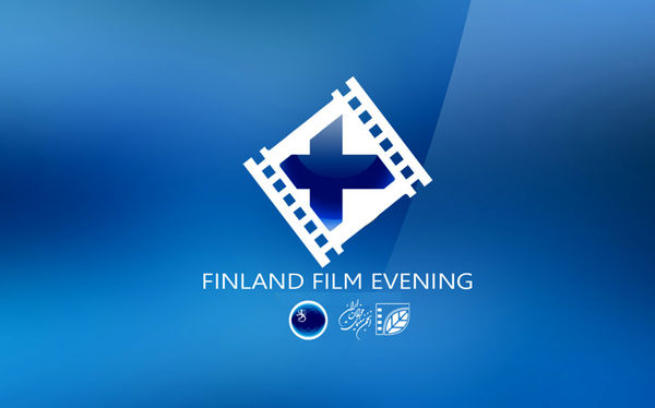 شب فیلم فنلاند در باغ فردوس