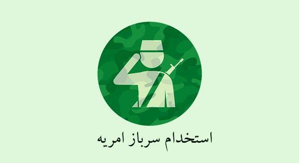 مرحله پنجم جذب سرباز امریه ای امور اراضی در فارس آغاز شد