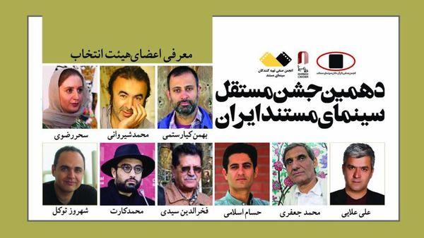 معرفی هیأت انتخاب دهمین جشن مستقل سینمای مستند