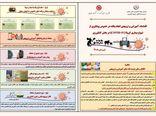 اقدامات ترویجی و پیشگیرانه در بخش کشاورزی استان زنجان