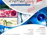 سومین کنگره بین المللی بیوتکنولوژی ایران ۱۰ تا ۱۲ شهریور ماه برگزار می شود