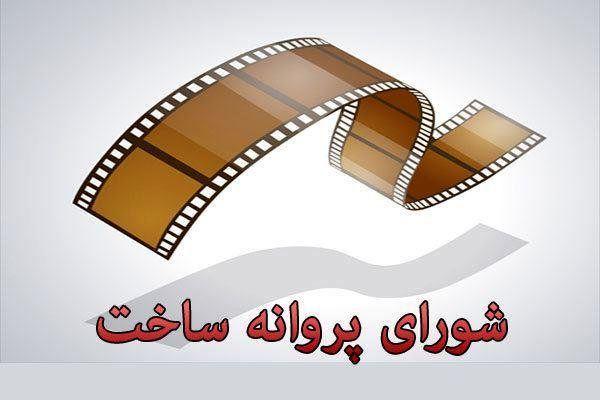 صدور پروانه ساخت چهار فیلمنامه