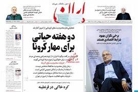 روزنامه های 1 آذر
