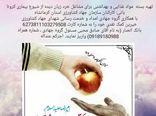 1000 بسته موادغذایی و بهداشتی با هدف توزیع بین نیازمندان آسیبدیده از شیوع کرونا در کرمانشاه