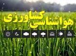 هشدار هواشناسی درباره فعالیت سامانه بارشی در خراسان جنوبی