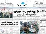 روزنامه های 24 مهر