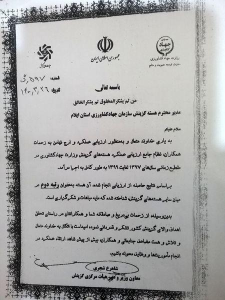 هسته گزینش سازمان جهاد کشاورزی استان ایلام حائز رتبه دوم کشوری شد
