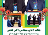 تبریک مدیرکل امور عشایر استان به مهندس فتحی در پی کسب عنوان دستگاه برتر در ارائه خدمات برتر
