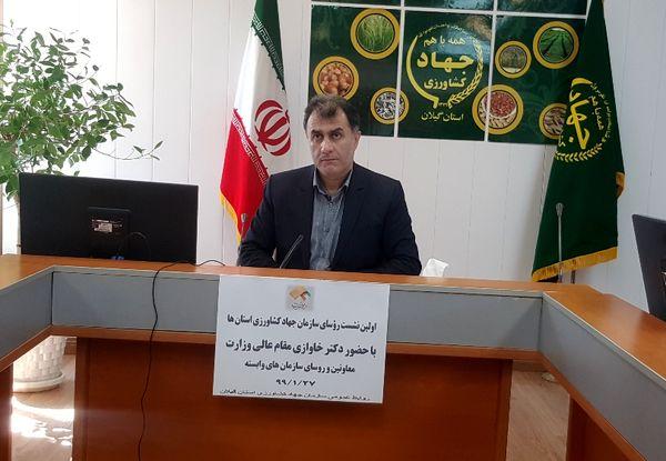 اولین نشست روسای سازمان های جهاد کشاورزی استان ها با حضور دکتر خاوازی مقام عالی وزارت
