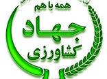 دوره آموزشی اپیدمیولوژی بیماریها و آفات بخش کشاورزی در استان بوشهر برگزار گردید