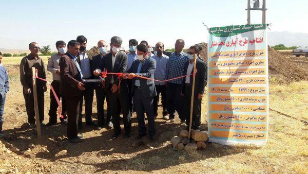 طرح آبیاری تحت فشار روستای چنار محمودی شهرستان لردگان افتتاح شد